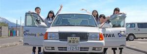 会津平和自動車学校